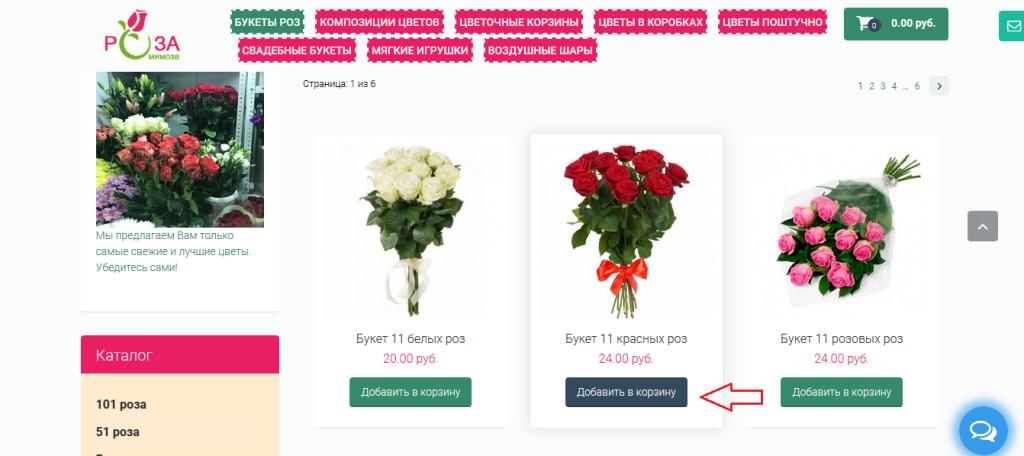 скрін -добавить в корзину-роза мімоза